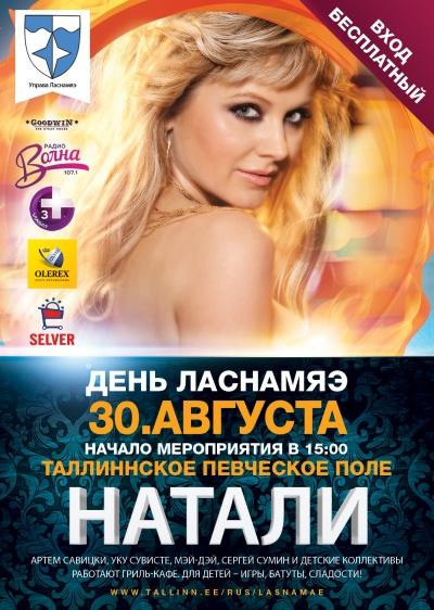 poster-natali-tallinn-2015