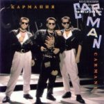 Сайт: .carmanmusic.ru .