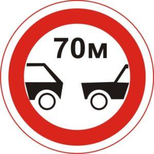 Дорожный знак о необходимости соблюдении дистанции между автомобилями. Фото: ПДД.