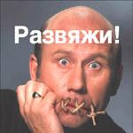 Развяжи. Фрагмент плаката, призывающего изучать эстонский язык.