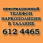 Информационный телефон наркополиции в Таллине 612 4465
