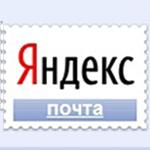 Yandex-Pochta-150x150