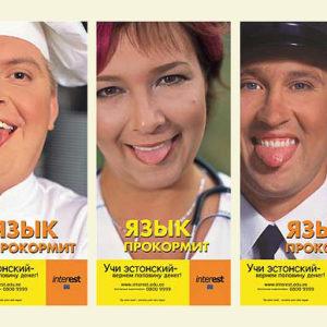 """Рекламный плакат """"Язык прокормит""""."""
